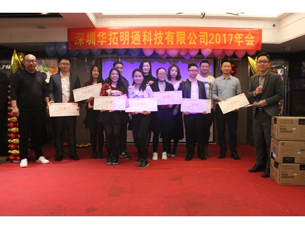 Shenzhen Huatuo Mingtong 2017 Annual Party